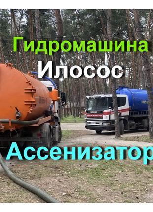 Выкачка, откачка ила, воды,сливных ям, нечистот, до 16 м3 Днепр