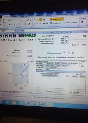 Вікна Steko знижка 38%