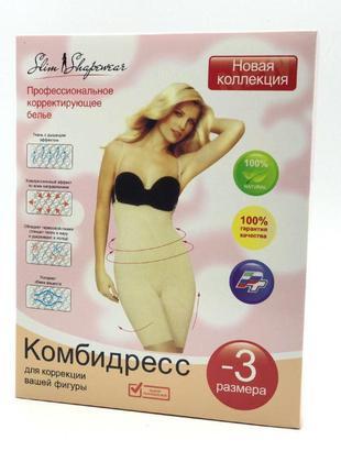 Комбидресс женский Slim Shapewear Корректирующее