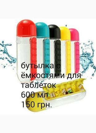 Бутылка пластиковая с ёмкостями для таблеток