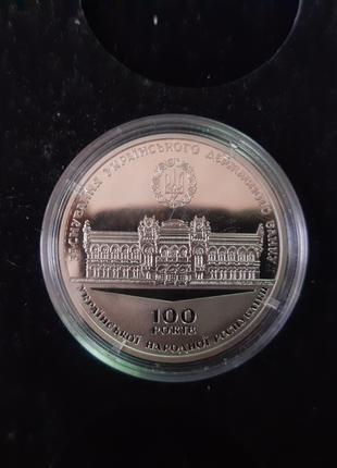 Монета 100 років Національного Банку України