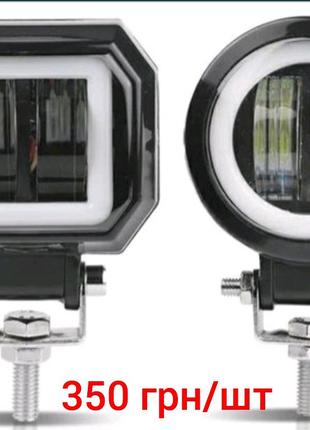 Фара светодиодная LED противотуманка ходовые огни