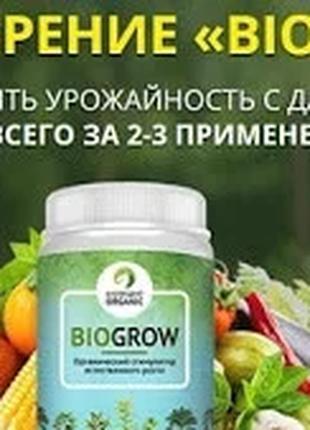 BioGrow Органический стимулятор естественного роста растений