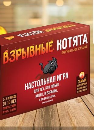 Настольная карточная игра Взрывные Котята Hobby World базовый