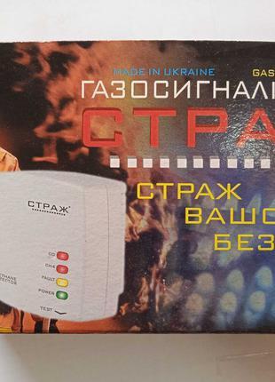Сигнализатор газа СГБ Страж S51A 3К, новый