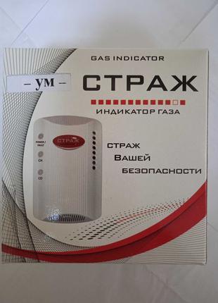 Индикатор газа (сигнализатор) Страж УМ(i), новый