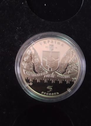 Монета Меджибідська фортеця