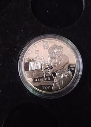 Монета місто Слов'янськ