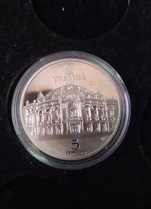 Монета 150 років театру Опери та Балету