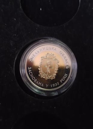 Монета Хмельницька область