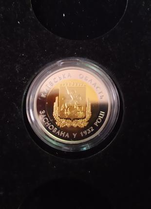 Монета Київська область