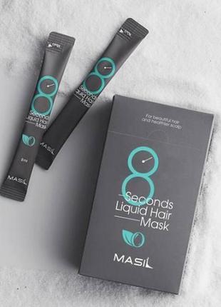Маска для объема волос masil 8 seconds salon liquid hair mask