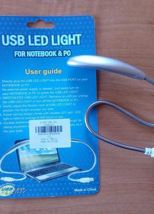 Гибкий USB LED светильник для ноутбука и ПК