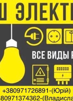 Кваліфікований електрик