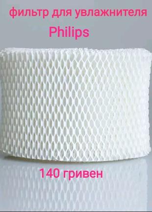 Фильтр для увлажнителя Philips
