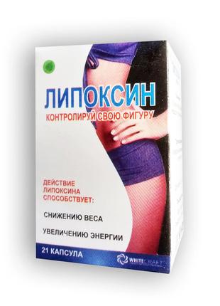 Липоксин - капсулы для контроля веса оригинал