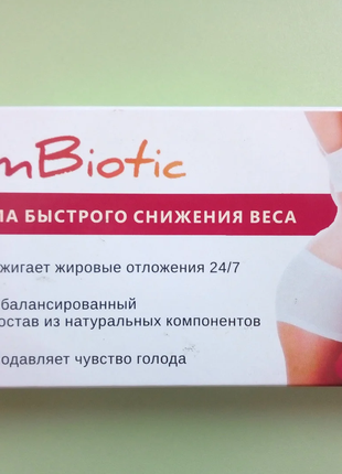 SlimBiotic - Комплекс для быстрого снижения веса - ампулы СлимБио