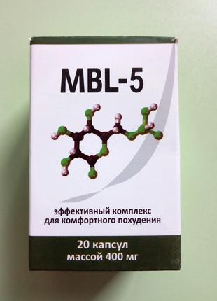MBL-5 - Капсулы для интенсивного похудения МБЛ-5 оригинал