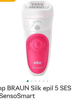 Епілятор BRAUN Silk epil 5 SES