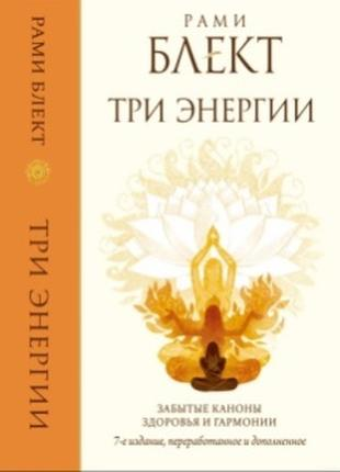 """Книга """"Три энергии"""" Рами Блект"""