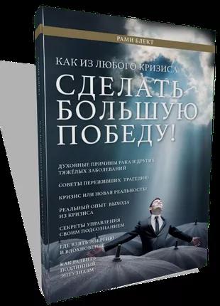 """Книга """"Как из любого кризиса сделать большую победу"""" Рами Блект"""