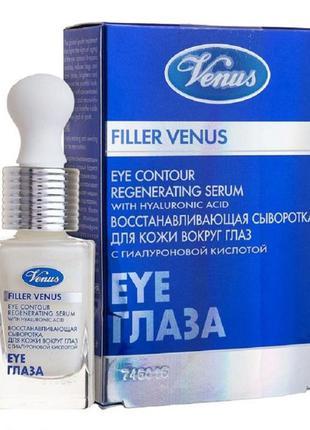 Крем  для кожи вокруг глаз brocard