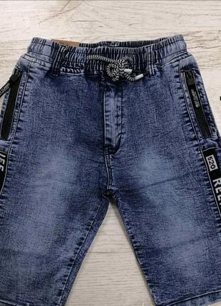 Стильные джинсовые бриджи на мальчика, рост 128-134см