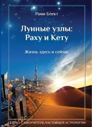 "Книга ""Лунные узлы: Раху и Кету"" Рами Блект"