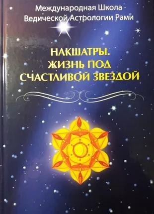 """Книга""""Накшатры. Жизнь под счастливой звездой"""" Рами Блект"""