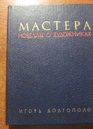 Долгополов Игорь. Мастера. Новеллы о художниках.  Воениздат 1981
