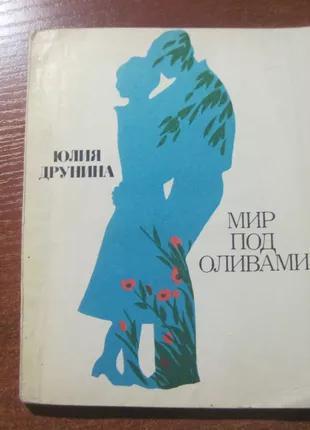 Друнина Юлия. Мир под оливами. Лирика. М. Молодая гвардия 1978г.