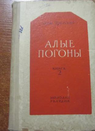 Изюмский Б. Алые погоны. Книга 2. М. Молодая гвардия. 1950