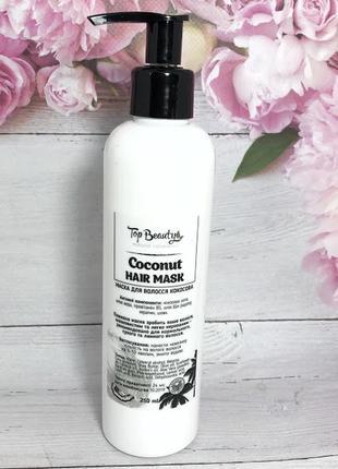 Органическая маска на основе кокосового масла top beauty к.10302