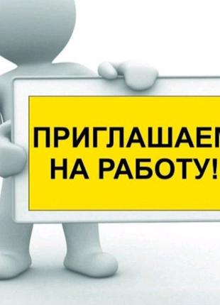Работа в Польше (приглашение,визы, вакансии)