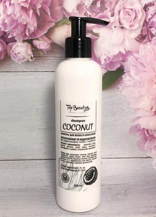 Органический шампунь на основе кокосового масла top beauty к.1...