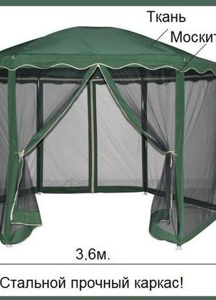 Шатер садовый 3.6х3.6м Стальной каркас+ткань с москиткой,павильон
