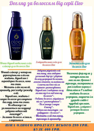 Олії для волосся