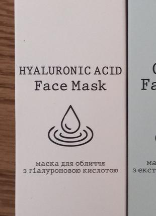 Маска для обличчя з гіалуроновою кислотою