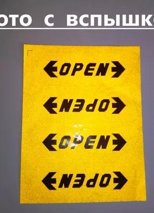 Наклейки на двери авто Open светоотражающая