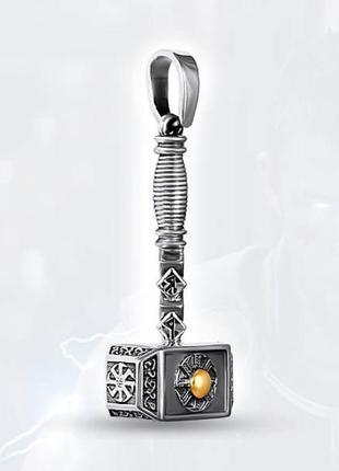 Кулон молот тора из серебра с золотой накладкой
