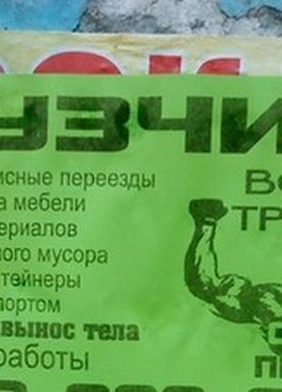 Бригада Грузчиков-ищет работу