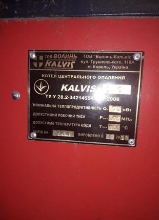 Котел твердотопливный Kalvis 2-70