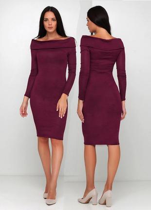 Теплое платье с открытыми плечами.