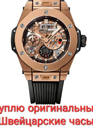 Куплю Швейцарские Часы - оригинальные в Харькове