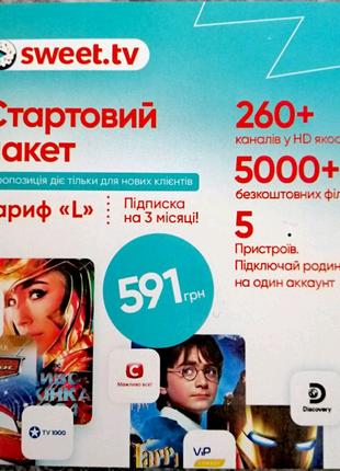 """Стартовий пакет """"SWEET. TV"""" L"""