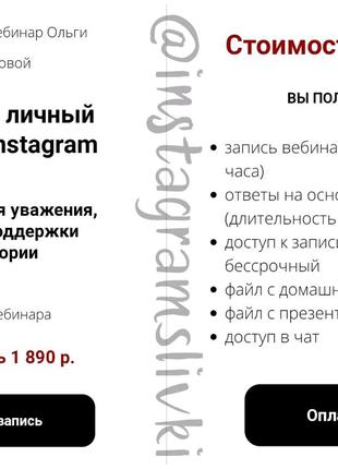 Сильный личный бренд в Instagram от Ольги Кравцовой