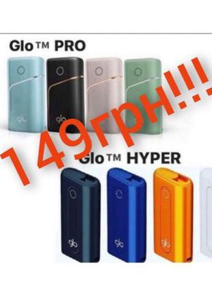 Glo Hyper/ Glo Pro  / Hyper + по 149гр! + Гарантия 1 год
