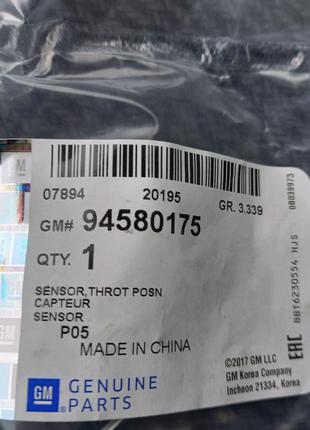 Датчик положения дроссельной заслонки GM 945801745