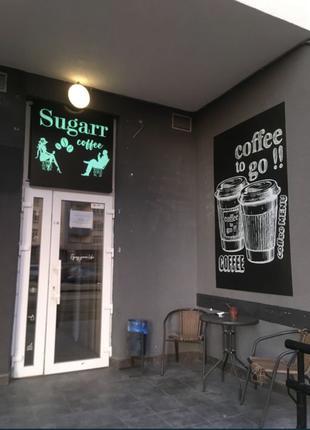 Продаётся действующая кофейня