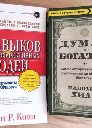 """Книга """"Думай и богатей""""+ 🎁У подарунок книга """"7 Навыков высокоэфе"""
